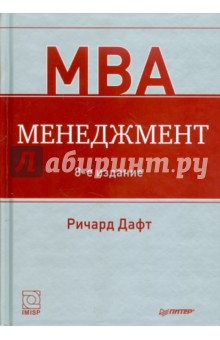 MBA. Менеджмент.8-е изадание
