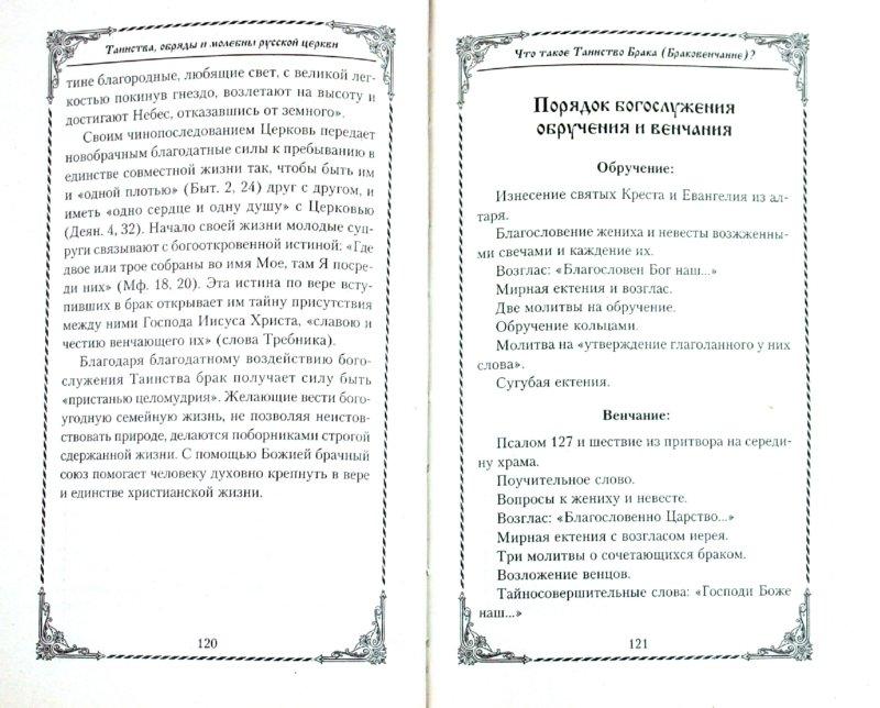 Иллюстрация 1 из 6 для Таинства, молебны, обряды русской церкви | Лабиринт - книги. Источник: Лабиринт