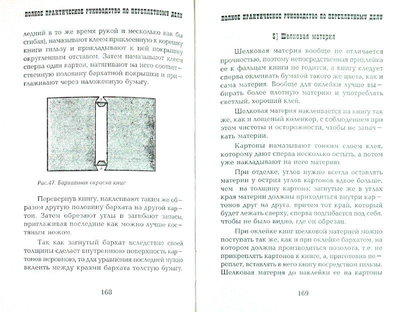 Иллюстрация 1 из 4 для Переплетчик: полное практическое руководство по переплетному делу - В. Верига | Лабиринт - книги. Источник: Лабиринт