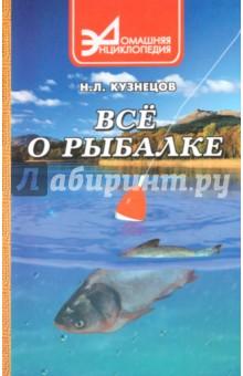 все о рыбаловстве и рыбалке