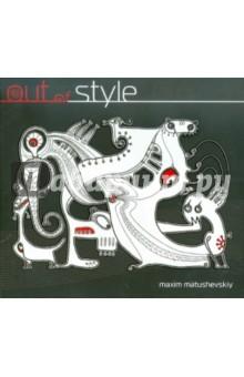 Out of style (CD)Джаз. Блюз<br>Легкая инструментальная музыка с элементами джаза, блюза и латиноамериканских ритмов. Сочетание электронных и акустических инструментов ( рояль, гитара, саксофон, перкуссия)<br>