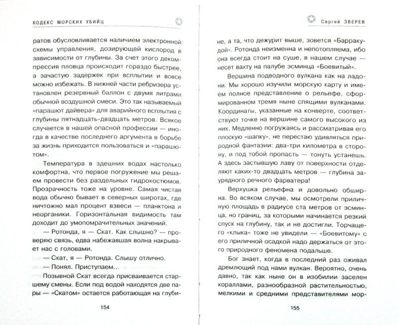 Иллюстрация 1 из 2 для Кодекс морских убийц - Сергей Зверев | Лабиринт - книги. Источник: Лабиринт