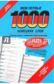 Мои первые 1000 немецких слов. Учебный словарь с примерами словоупотребления