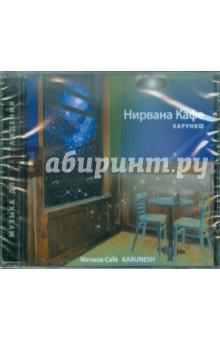 Карунеш Нирвана Кафе (CD)