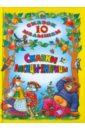 Сказки Лисицы-Хитрицы. 10 сказок малышам