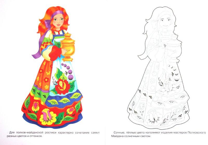 Иллюстрация 1 из 8 для книги раскраска