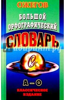 Большой орфографический словарь русского языка. Том 1