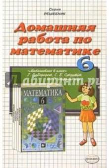 дорофеева решебники математике 6класс