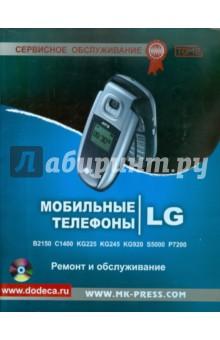Мобильные телефоны LG Ремонт и обслуживание Том 2 (CD)