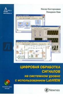 Цифровая обработка сигналов на системном уровне с использованием LabVIEW (+CD)Программирование<br>Среда графического программирования LabVIEW (Laboratory Virtual Instrumentation Engineering Workbench) разработана фирмой National Instruments. Простота ее использования существенно ускоряет визуальное создание программ, высвобождая время, обычно уходившее на отладку, для понимания собственно процессов цифровой обработки сигналов. <br>Эта книга предназначена для инженеров-практиков, а также для технических специалистов в области программного и аппаратного обеспечения, работающих с процессорами цифровой обработки сигналов и занимающихся разработками на системном уровне. Она также будет полезна студентам технических вузов. Входящие в состав книги лабораторные работы позволяют получить опыт работы в LabVIEW, который поможет развить практические навыки, необходимые для программирования в этой среде. <br>Книга Цифровая обработка сигналов на системном уровне с использованием LabVIEW поможет вам существенно ускорить процесс изучения цифровой обработки сигналов. Она написана так, что может служить самоучителем для инженеров, которые хотят познакомиться с LabVIEW и использовать ее для разработки и анализа систем цифровой обработки сигналов. Данное руководство по LabVIEW дает исчерпывающие ответы на все вопросы. Эта книга позволит вам в совершенстве овладеть LabVIEW - программой, которая раскрывает секреты цифровой обработки сигналов. <br>На прилагаемом компакт-диске содержатся файлы всех лабораторных работ, рассматриваемых в книге, а также демонстрационная версия программы LabVIEW 8.2.<br>