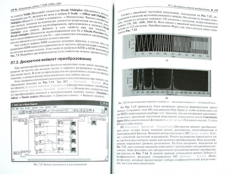 Иллюстрация 1 из 15 для Цифровая обработка сигналов на системном уровне с использованием LabVIEW (+CD) - Кехтарнаваз, Ким | Лабиринт - книги. Источник: Лабиринт