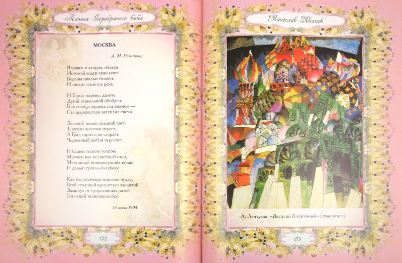 Иллюстрация 1 из 28 для Поэзия Серебряного века | Лабиринт - книги. Источник: Лабиринт