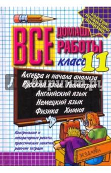 Все домашние работы за 11 класс: Учебно-методическое пособие