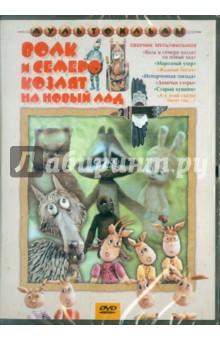 Волк и семеро козлят на новый лад  (DVD)Отечественные мультфильмы<br>В сборнике представлены мультфильмы:<br> Волк и семеро козлят на новый лад, Морозный узор, Девичьи узоры, Жадный богач, Старый кувшин, Испорченная погода, А в этой сказке было так…<br>Язык: русский mono<br>Формат: 4:3<br>PAL ALL <br>Цветной <br>Продолжительность : 105 минут<br>