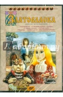 Златовласка. Сборник мультфильмов (DVD)