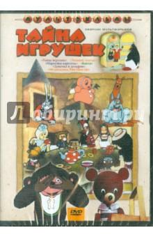 Тайна игрушек. Сборник мультфильмов (DVD)