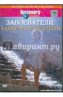 Маршал Роберт Завоеватели: Александр Великий (DVD)