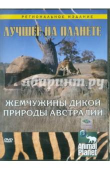 Мешельски Том Лучшее на планете: Жемчужины дикой природы Австралии (DVD)