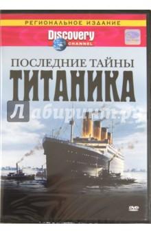Ланж Гэри Последние тайны Титаника (DVD)
