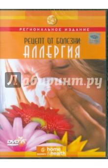 Рецепт от болезни: Аллергия (DVD) DVD Магия