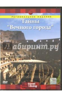 """Эймс Джейн Тайны """"Вечного города"""" (DVD)"""