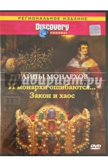 Рейд Ховард Тайны монархов: И монархи ошибаются... Закон и хаос (DVD)