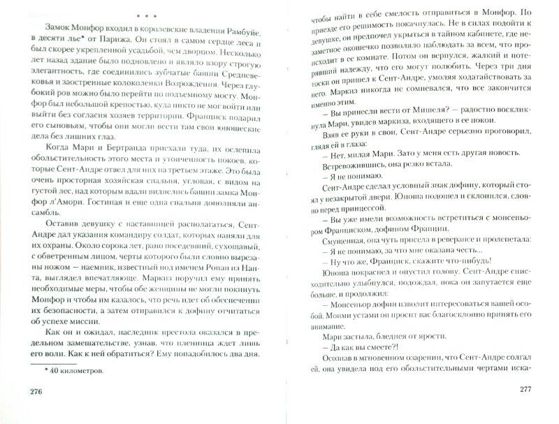 Иллюстрация 1 из 7 для Путь Нострадамуса - Нобекур, Нобекур | Лабиринт - книги. Источник: Лабиринт