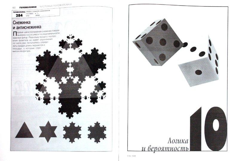 Иллюстрация 1 из 24 для Самая большая книга логических игр - Иван Москович   Лабиринт - книги. Источник: Лабиринт