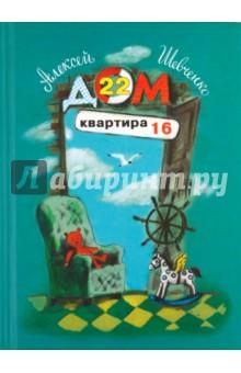 Шевченко Алексей Анатольевич Дом 22, квартира 16: Петербургские повести