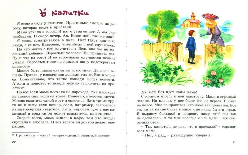 Иллюстрация 1 из 20 для Минька - Михаил Зощенко   Лабиринт - книги. Источник: Лабиринт