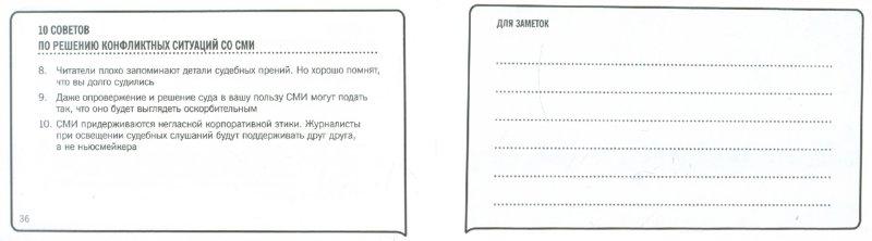 Иллюстрация 1 из 3 для 101 совет по работе со СМИ - Ольга Соломатина   Лабиринт - книги. Источник: Лабиринт