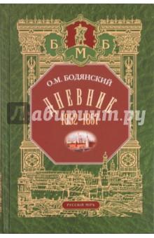 Дневник. 1852-1857