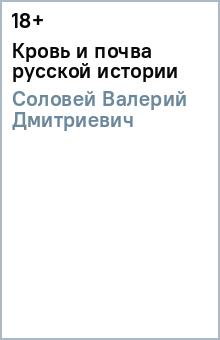 Кровь и почва русской истории