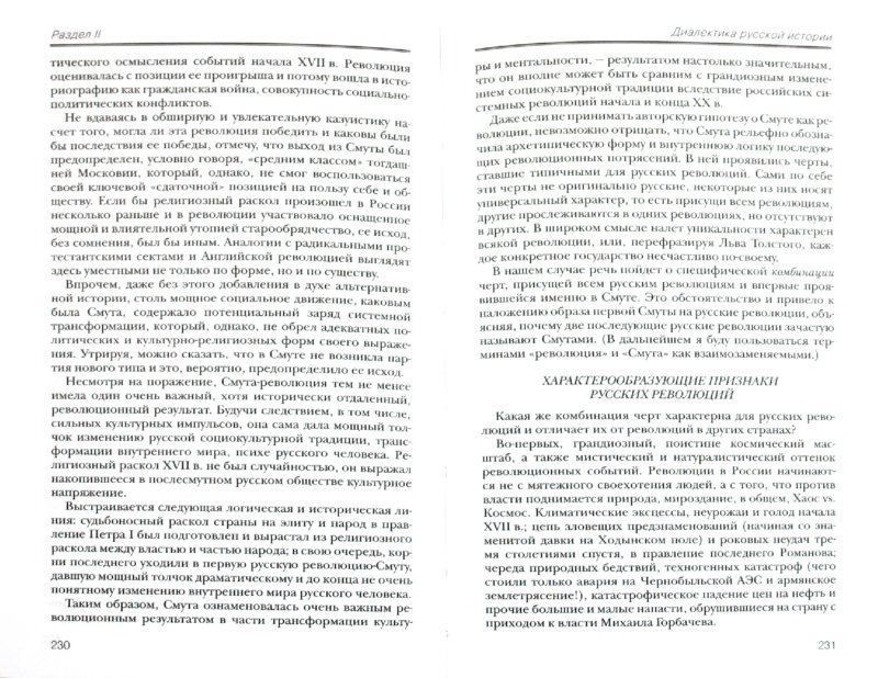 Учебник по истории 7 класс история россии просвещение читать онлайн