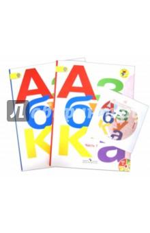 Азбука. 1 класс. Учебник для общеобразовательных учреждений в 2-х частях. ФГОС (+CD)