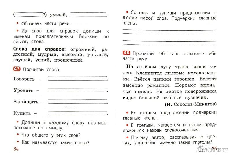 Русский язык 3 класс песняева 2 часть решебник ответы гдз