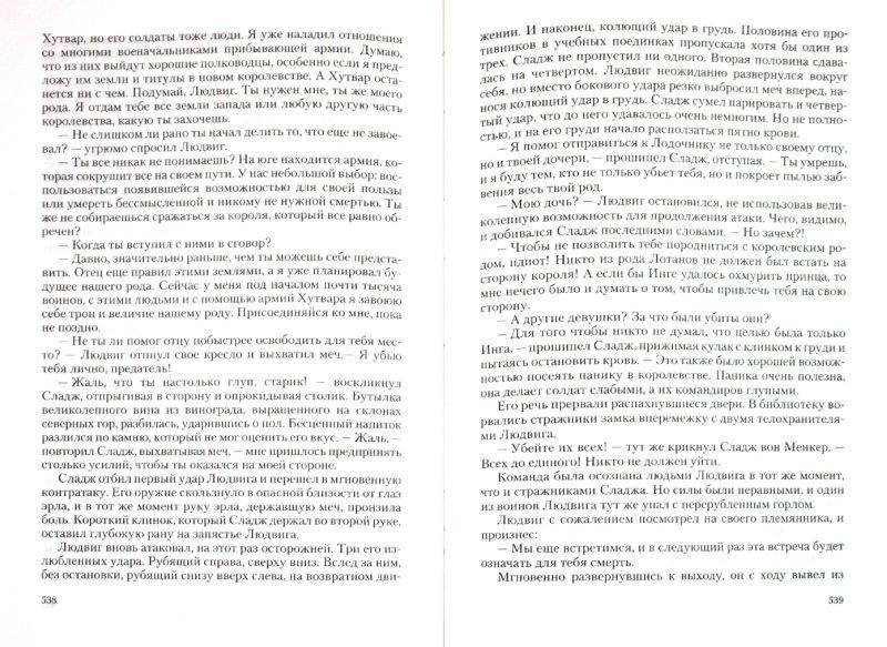 Иллюстрация 1 из 5 для Акренор (трилогия) - Эдуард Катлас | Лабиринт - книги. Источник: Лабиринт