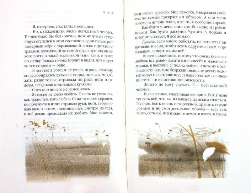 Иллюстрация 1 из 14 для Знаки любви и её окончания - Марта Кетро | Лабиринт - книги. Источник: Лабиринт