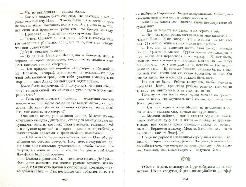 Иллюстрация 1 из 16 для Тайный круг: Ритуал; Пленница; Могущество - Лиза Смит   Лабиринт - книги. Источник: Лабиринт