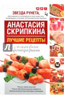 Лучшие рецепты Анастасии Скрипкиной с пошаговыми фотографиями