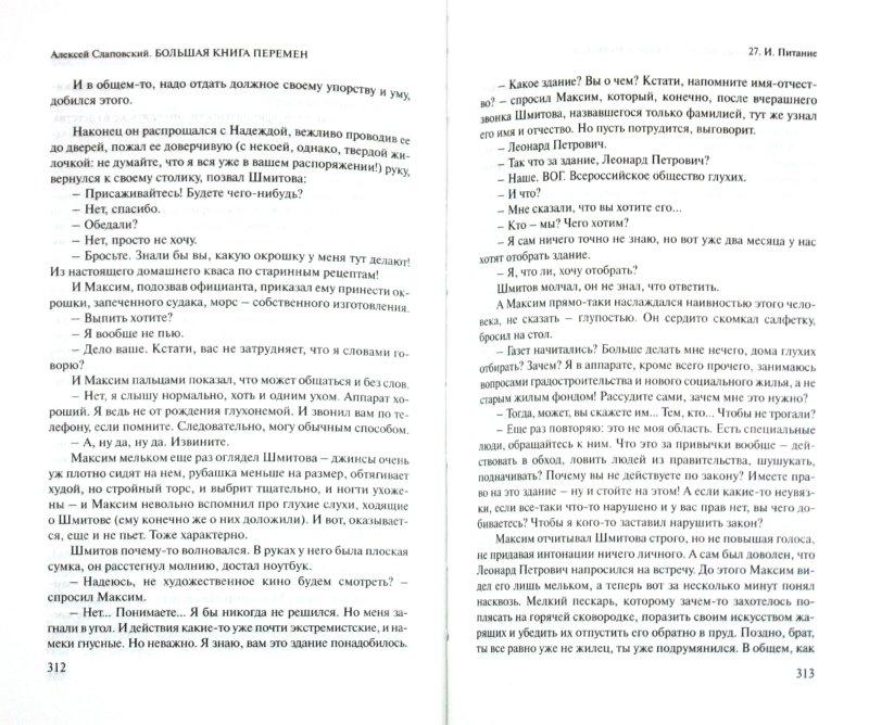 Иллюстрация 1 из 13 для Большая книга перемен - Алексей Слаповский | Лабиринт - книги. Источник: Лабиринт