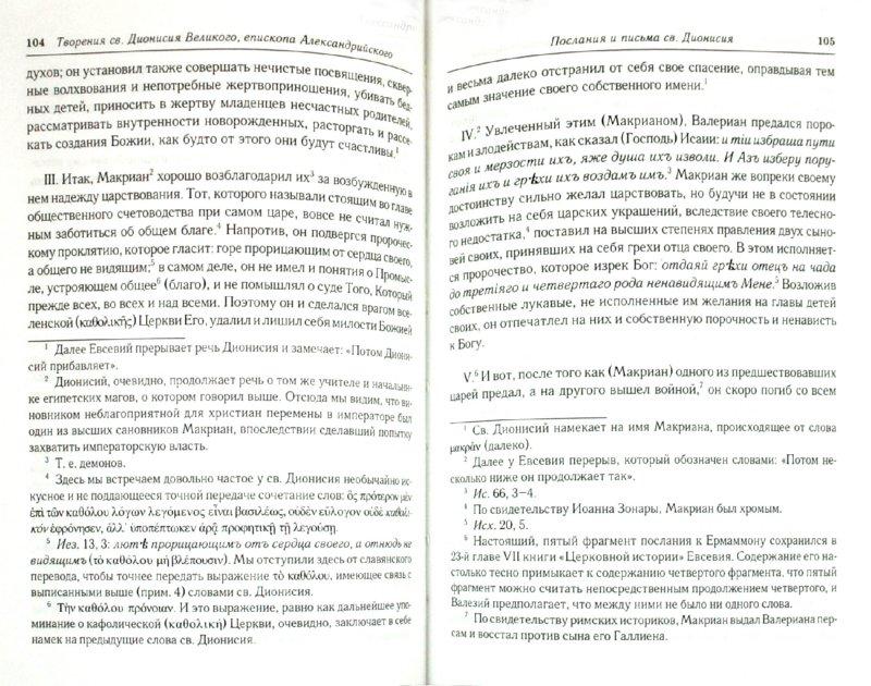 Иллюстрация 1 из 20 для Творения св.Дионисия Великого, епископа Александрийского, в русском переводе | Лабиринт - книги. Источник: Лабиринт