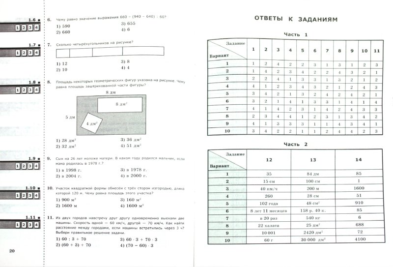 Иллюстрация 1 из 6 для Математика. Входные тесты за курс начальной школы. 5 класс - Ольга Крылова | Лабиринт - книги. Источник: Лабиринт
