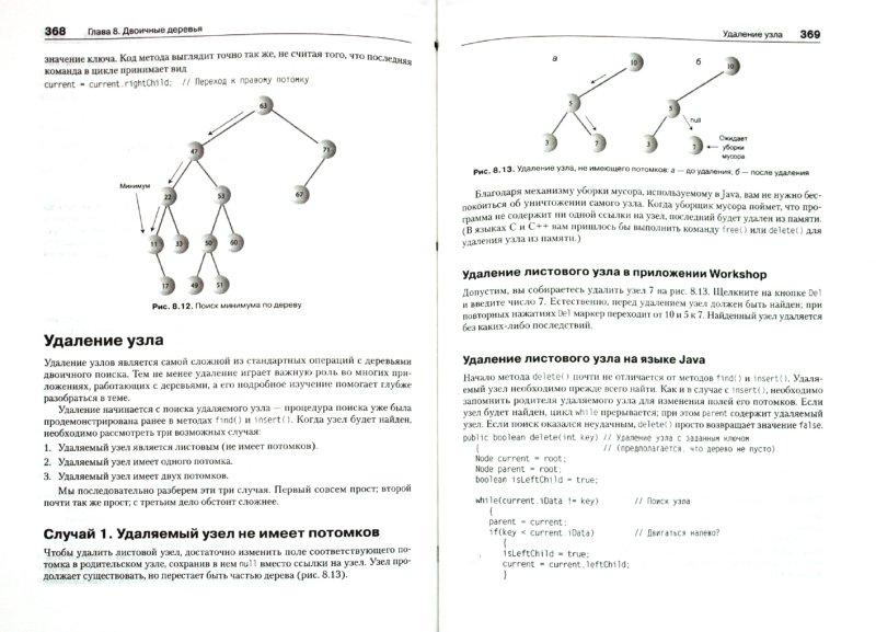 Иллюстрация 1 из 29 для Структуры данных и алгоритмы в Java. Классика Computers Science - Роберт Лафоре   Лабиринт - книги. Источник: Лабиринт
