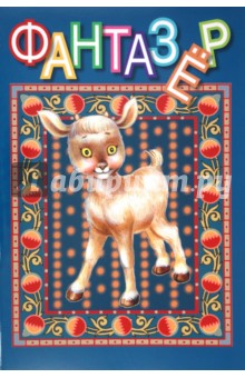 ФантазерОтечественная поэзия для детей<br>В этой красочно иллюстрированной книжке представлены стихи известного детского поэта Мусы Гешаева.<br>Для детей младшего школьного возраста.<br>