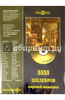 5555 шедевров мировой живописи (CD)