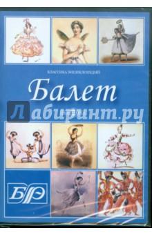 Балет. Энциклопедия (CDpc)