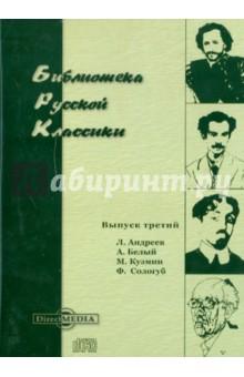 Библиотека русской классики. Выпуск 3 (CDpc)