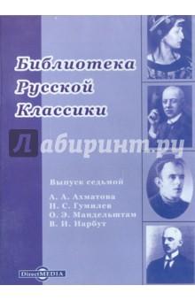 Библиотека русской классики. Выпуск 7 (CDpc)