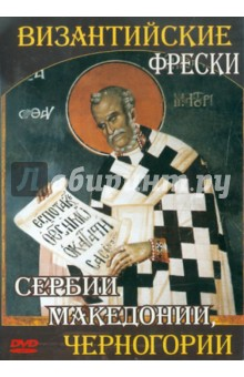 Византийские фрески Сербии, Македонии, Черногории (CDpc)